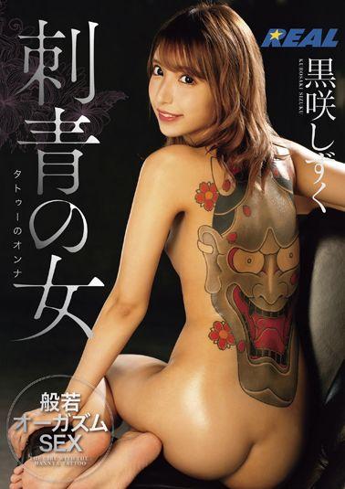 刺青の女 黒咲しずく 般若オーガズムSEX