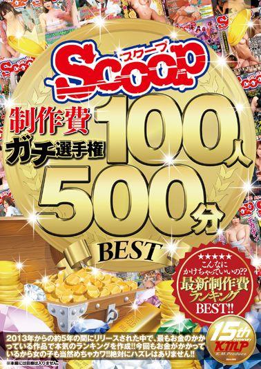 SCOOP制作費ガチ選手権 100人500分BEST