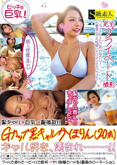 Gカップ黒ギャル かほりん(20歳)完全プライベート撮影