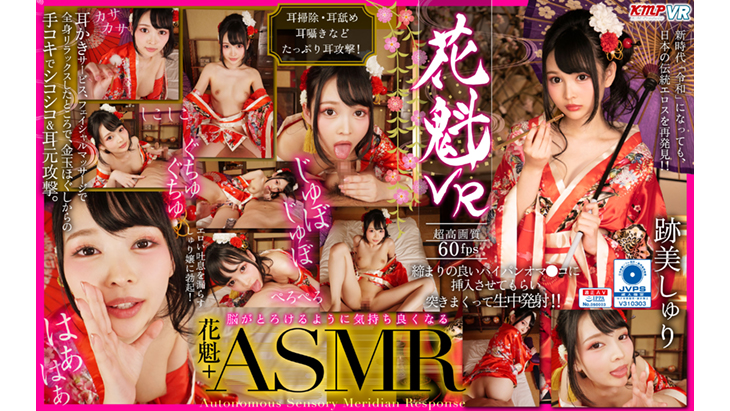 Adult VR Videos:[Super-High Resolution version in 60fps] Geisha in VR. Featuring Syuri Atomi.
