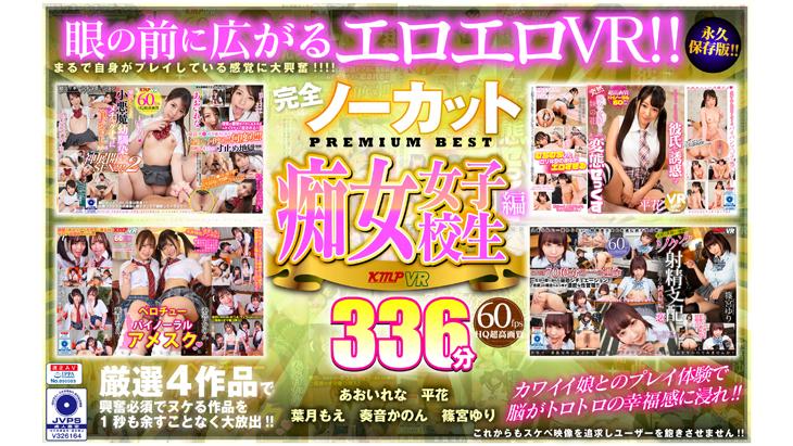 【4K匠】完全ノーカット永久保存版!!痴女女子校生編PREMIUM BEST336分