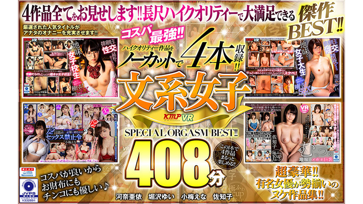 【4K匠】コスパ最強!!ハイクオリティー作品をノーカットで4本収録!! 文系女子 408分 SPECIAL ORGASM BEST!!