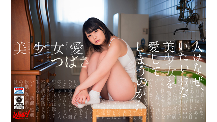 Adult VR Videos:[Standard Resolution version] In love with a girl named Tsubasa.