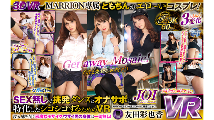 Adult VR Videos:[60fps, 3K fidelity, and MARION exclusive VR] Watch an erotic VR dance in a slow tempo closely and enjoy her J.O.I (Jerk Off Instructions). Featuring Ayaka Tomoda.