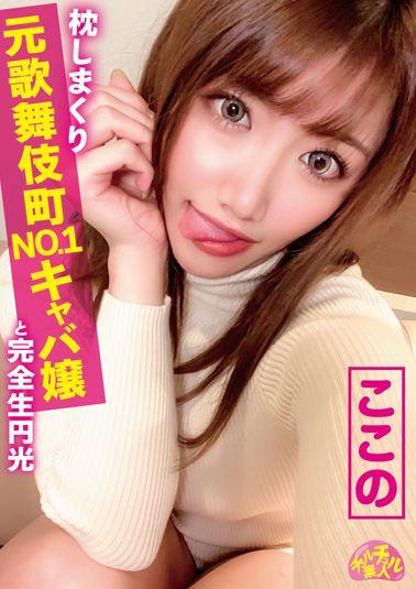 チュルチュル素人 枕しまくり元歌舞伎町NO.1キャバ嬢と完全生円光 ここの