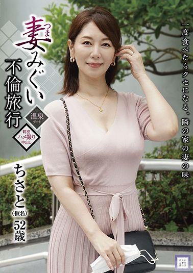 妻みぐい不倫旅行 ちさと(仮名) 52歳