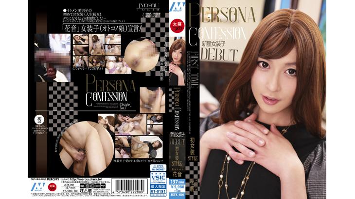 Persona Confession 新星女装子DEBUT 初女装STYLE 花音