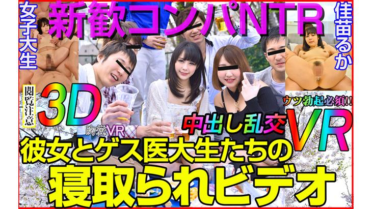【NTRVR】彼女とゲス医大生たちの寝取られ中出し乱交ビデオ!!