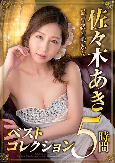 最高級の美熟女 佐々木あき ベストコレクション 5時間