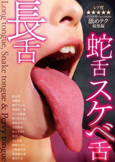 長舌・蛇舌・スケベ舌