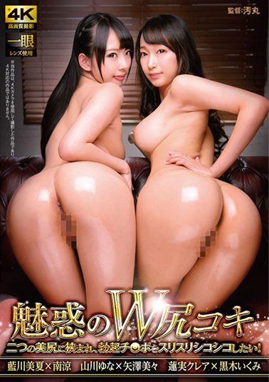【4K】魅惑のW尻コキ 二つの美尻に挟まれ、勃起チ○ポをスリスリシコシコしたい!