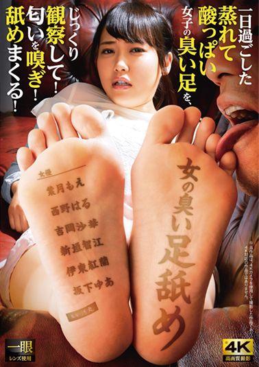 【4K】女の臭い足舐め