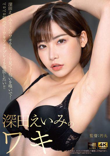 【4K】深田えいみのワキ