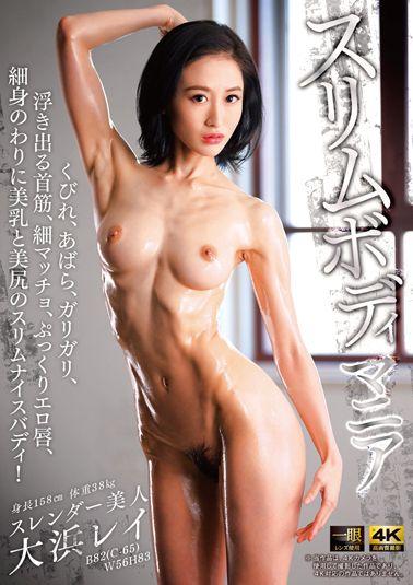 【4K】スリムボディマニア スレンダー美人 大浜レイ
