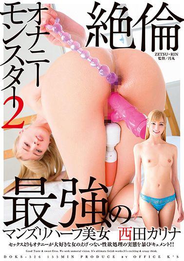 【4K】絶倫オナニーモンスター2 最強のマンズリハーフ美女 西田カリナ