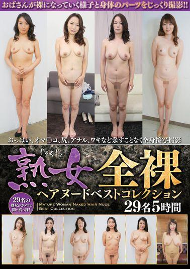 熟女全裸ヘアヌード ベストコレクション 29名 5時間