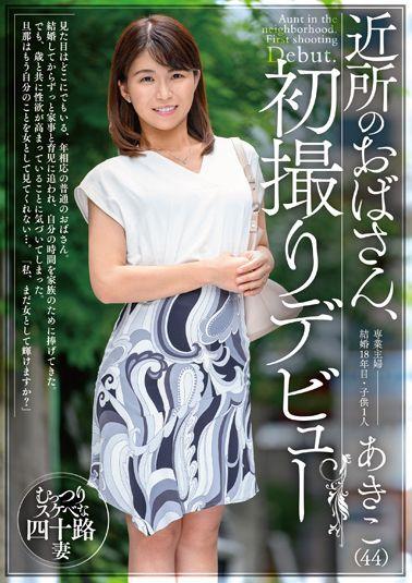近所のおばさん、初撮りデビュー あきこ(44)