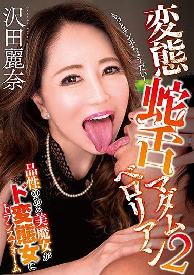 変態蛇舌 マダムベロリアン2 沢田麗奈