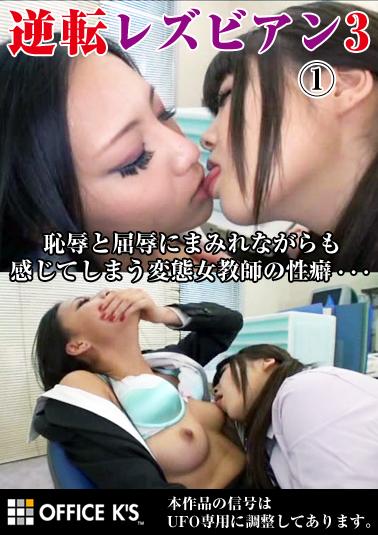 【UFO専用】①逆転レズビアン 3