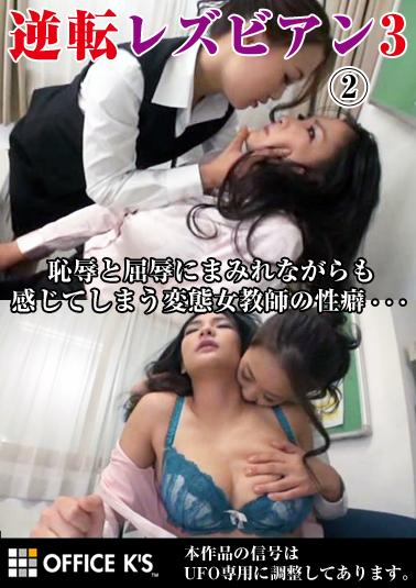【UFO専用】②逆転レズビアン 3