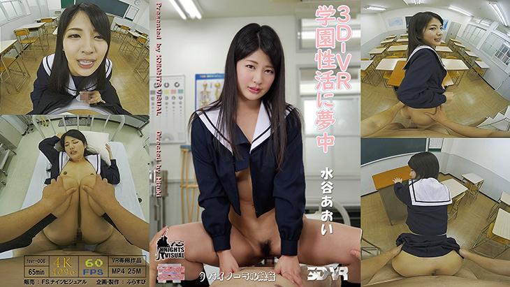 【4KHQ】3DVR 学園性活に夢中 水谷あおい