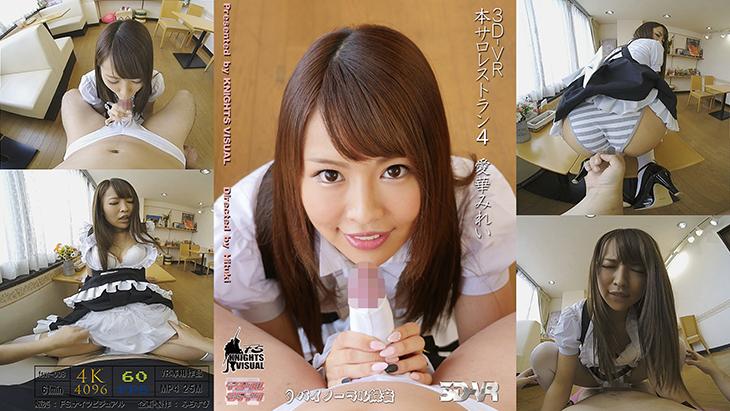 【4KHQ】3DVR 本サロレストラン4 愛華みれい