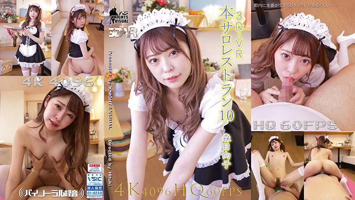 【4KHQ】3DVR 本サロレストラン10 森日向子