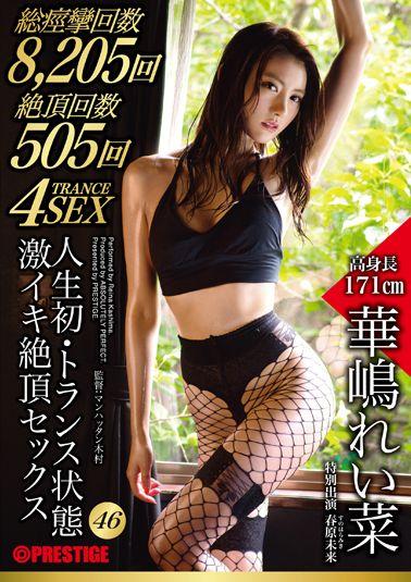 人生初・トランス状態 激イキ絶頂セックス 46 171センチ9頭身がウネる無限絶頂!!