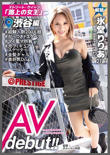 ストリート・クイーン AV debut!! 街の視線を集める路上の女王がAV参戦!