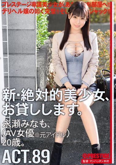 新・絶対的美少女、お貸しします。 89 永瀬みなも(AV女優 元アイドル)20歳。