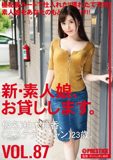 CHN-180新・素人娘、お貸しします。 87 仮名)柏木桃香(エステティシャン)23歳。