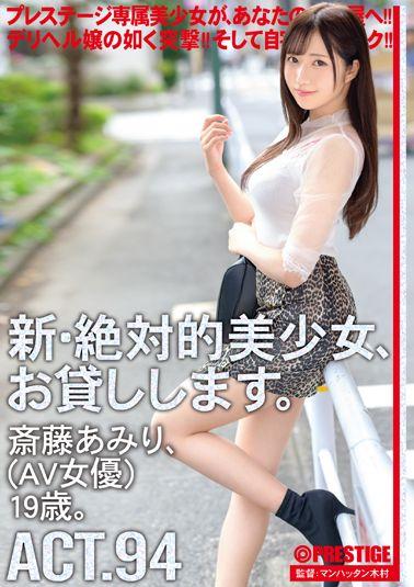 新・絶対的美少女、お貸しします。 94 斎藤あみり(AV女優)19歳。