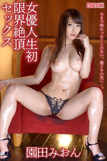 女優人生初限界絶頂セックス 園田みおん