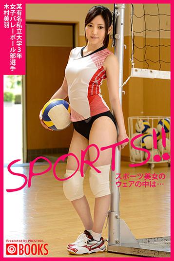 SPORTS!! 某有名私立大学3年女子バレーボール部選手 木村美羽