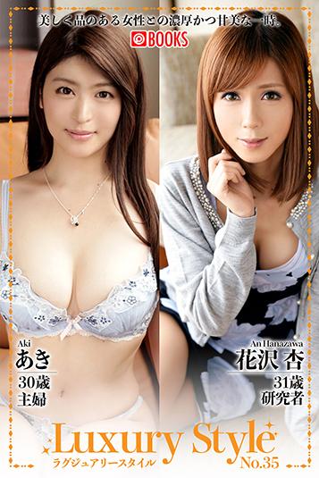 Luxury Style No.35 あきさん/花沢杏