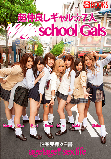 超仲良しギャル☆7人 school Gais