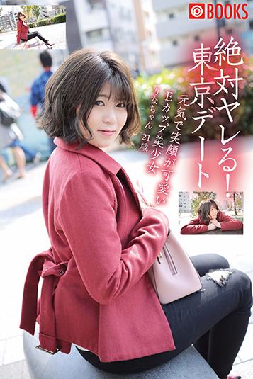絶対ヤレる!東京デート 元気で笑顔が可愛いEカップ美少女 りなちゃん21歳