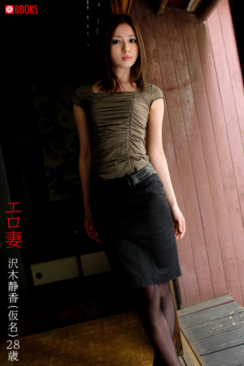 エロ妻 沢木静香(仮名)28歳