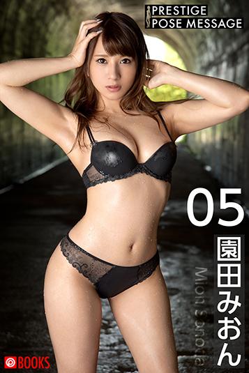 PRESTIGE POSE MESSAGE 園田みおん05