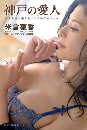 神戸の愛人~美人妻と楽しむ「大人のデート」~ 【グラビア写真集】
