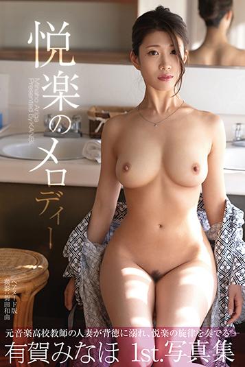 悦楽のメロディー 有賀みなほ【ヘアヌード写真集】