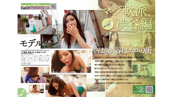 【ナンパTV】恥じらい美人真剣(マジ)ナンパ イメージ