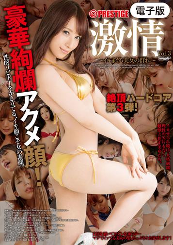 激情  イキまくる美女の群れ Vol3