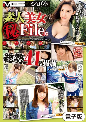 素人美女マル秘 FILE.03