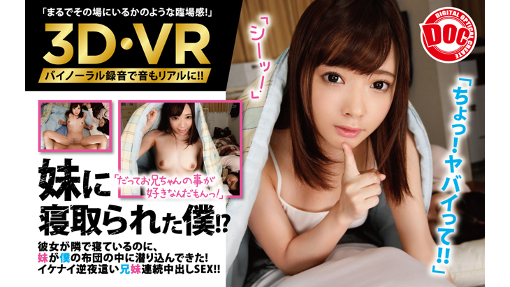 "Adult VR Videos:[Super High-Resolution version] I am cuckolded from my girlfriend by my younger sister! ""Because I'm in love with you, brother!"" My girlfriend is sleeping right next to me, but my sister still sneaked under my blanket! So many creampies in a forbidden relationship: Incest between a brother and a sister!"