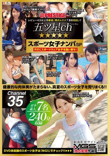 ☆☆☆☆☆五ツ星ch スポーツ女子ナンパSP ch.35 真夏の太陽の下で、美しい汗を滴らせる美女がどエロい!!