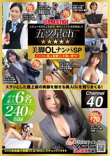 ☆☆☆☆☆五ツ星ch 美脚OLナンパSP ch.40 性欲を持て余したハイスペックOL6名が淫らに乱れまくる!