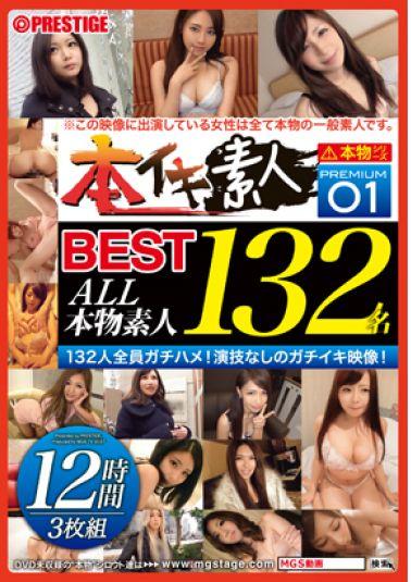 本イキ素人 PREMIUM BEST 01 132人全員本番!!圧倒的ボリュームの衝撃ガチイキ映像