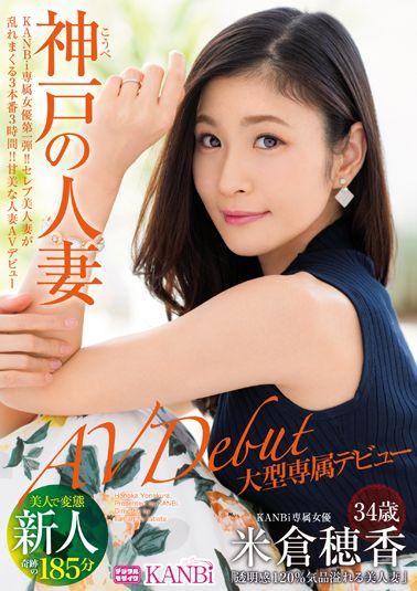 KANBi専属第1弾!透明感120% 神戸の人妻、米倉穂香34歳AVデビュー 美人妻が想像もできない程に乱れまくる処女作
