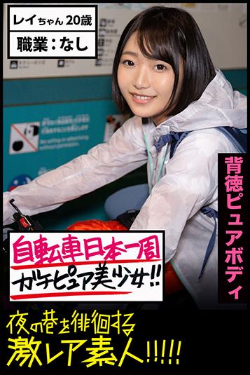 【背徳ピュアボディ】自転車日本一周ガチピュア美少女!!【夜の巷を徘徊する激レア素人!!!!!】レイちゃん20歳
